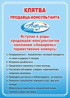 Как увеличить продажи или ″клятва продавца″ сети магазинов Акварель.