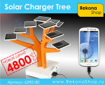 Solar Charger Tree