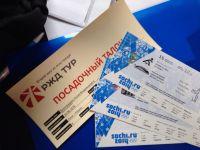 Блог: Едем в Сочи!