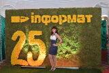 ФАРМ отмечает юбилей - 25 лет.