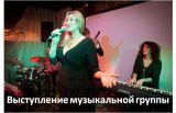 Выступление музыкальной группы