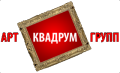 АртКвадрум Групп (InterQuadrum)
