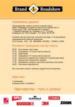 Brand 1 RoadShow приглашает на мастер-класс в Нижнем Новгороде