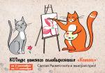 Со 2 сентября по 11 октября мы проводим конкурс детского самовыражения ″Котики″.