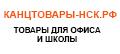 Интернет-магазин КАНЦТОВАРЫ-НСК.РФ