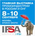 28-я Международная выставка промоиндустрии IPSA Осень