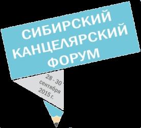 Сибирский Канцелярский Форум