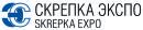 Участники выставки «СКРЕПКА ЭКСПО. Весна 2016». Выпуск №2