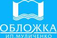 И.П. Муличенко С.Г. (ОБЛОЖКА)