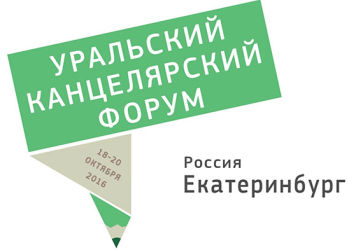 Выставка «Уральский Канцелярский Форум»