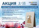 Акция компании Европапир: «Новогодняя открытка Iggesund»
