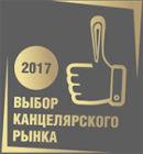 Премия ″Выбор Канцелярского Рынка 2017″ - голосование началось!