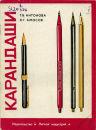 Товароведение карандашей в 1969 г. Материалы, классификация, производство.