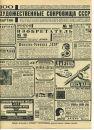 Читаем старые журналы и газеты. Реклама канцтоваров 100 лет назад.