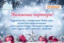 С наступающим Новым годом 2018 и Рождеством!