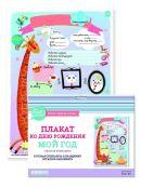 Новинка от Десятого Королевства - Плакат ко Дню рождения «Мой год. Веселая компания» формат А1