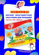 НОВИНКА от ПК химический завод ″Луч″ Пластилин ″Кроха″ 16 цветов!