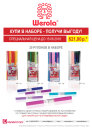 Купи крепированную бумагу Werola в наборе - получи выгоду!