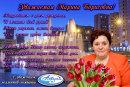 ″Акварель″ (Новокузнецк) поздравляет Марину Борисовну с днем рождения!