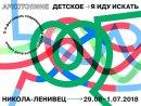 F.I.L.A. Russia – участник фестиваля «Архстояние Детское»