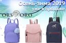 Новая коллекция ORS ORO (осень-зима 18/19) уже в продаже!