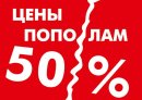 SALE: Цены пополам на датированную продукцию.