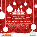Компания ООО ″ТетраПром″ поздравляет всех с Наступающим Новым Годом и Рождеством 2019!