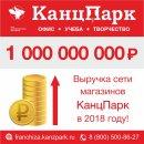 КанцПарк: 1 миллиард рублей!
