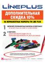 Дополнительная скидка 10% на перманентные маркеры TM Line Plus в заказе.