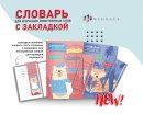 New! Словарь для изучения иностранных слов