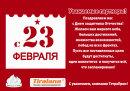Компания ″ТетраПром″ поздравляет всех мужчин с наступающим 23 февраля 2019 года!