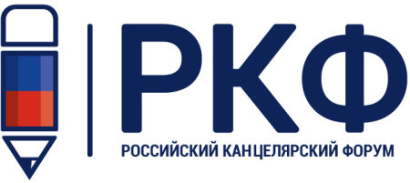 Российский Канцелярский Форум