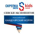 Экспоненты выставок ″SkrepkaKids Expo 2020″ и ″Российский Канцелярский Форум″ на одной странице.
