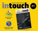Компания ФАРМ запустила электронный журнал о новинках - intouch!