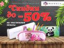 Скидки до -50% на текстильные пеналы ″Феникс+″