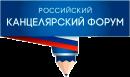 Участники выставки Российский Канцелярский Форум (часть 10)