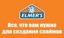Стартовали продажи знаменитого бренда Elmer`s