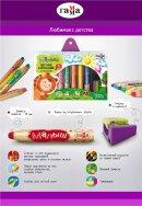 ГАММА: новинка 3-в-1 — утолщённые карандаши «Малыш»