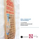 Manuscript на Дне славянской каллиграфии