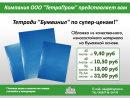 Компания ООО ТетраПром предлагает серию Тетрадей ″ Бумвинил″ по супер-ценам
