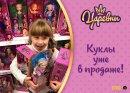 Куклы «Царевны» уже в продаже!