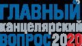 ГЛАВНЫЙ КАНЦЕЛЯРСКИЙ ВОПРОС 2020