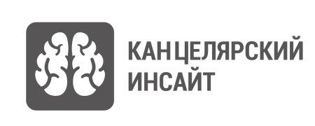КАНЦЕЛЯРСКИЙ ИНСАЙТ 2020 (конференция, 4 марта, ЦВК ЭКСПОЦЕНТР)