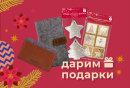 Новогоднее настроение от ″Феникс+″. Подарок - за каждую покупку!