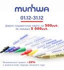 Акция MUNHWA!