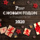 Компания ″Рельеф-Центр″ поздравляет с наступающим Новым годом!