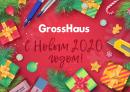 Как прошел юбилейный год GrossHaus: подводим итоги