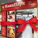 Первый магазин «КанцПарк» в г. Брянск!