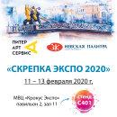 Торговый дом Питер Арт Сервис и ЗХК ″Невская Палитра″ приглашает всех на свой стенд на выставке Скрепка 2020!