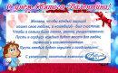 ″Акварель″ (Новокузнецк) поздравляет всех с днем Святого Валентина!